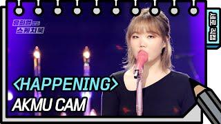 [세로 직캠] AKMU (악동뮤지션) - HAPPENING (AKMU - FAN CAM) [유희열 없는 스케치북] [You Heeyeol's Sketchbook] 20201120