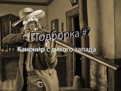 видео: panzar Подборка#7 | Канонир с дикого запада!