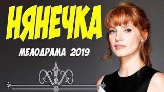 Новый фильм!  НЯНЕЧКА   Русские мелодрамы 2019 новинки HD 1080P