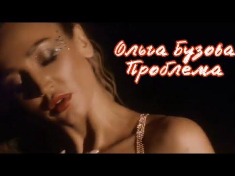 Ольга Бузова - Проблема (Фан-клип 2020)