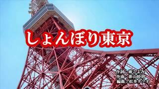 辰巳ゆうと - しょんぼり東京