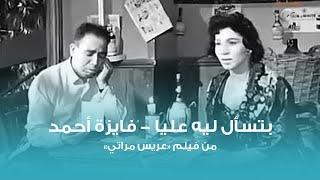 بتسأل ليه عليا - فايزة أحمد | Bets'al Leeh Alaya - Faiza Ahmed