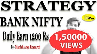 Bank Nifty Trading Strategy earn 1200 rs daily by Manish Arya Research (Hindi)