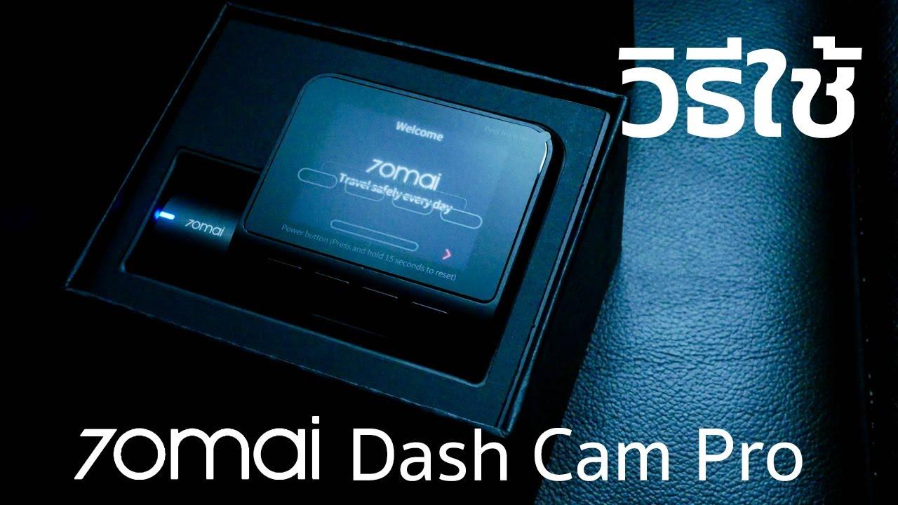 วิธีใช้และตั้งค่า กล้องติดรถยนต์ 70mai Pro พร้อมวิธีอัพเดทเฟิร์มแวร์ | Jade Groovygang