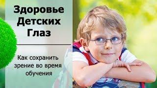 видео Профилактика близорукости: правила гигиены зрения, необходимые витамины