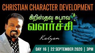 🔴 தமிழ் LIVE | DAY 16 of 21 | 21 Day Teaching | CHRISTIAN CHARACTER | 22nd Sept 2020 | Rev. Kalyan