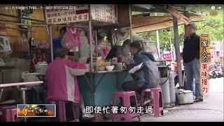 迪化街福州魚丸代代相傳60年 一家人的美味接力 TVBS一步一腳印 20151220 (3/3)