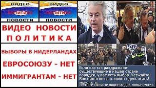 Видео Новости. Политика. ВЫБОРЫ В НИДЕРЛАНДАХ - ЕВРОСОЮЗУ - НЕТ, ИММИГРАНТАМ - НЕТ