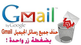 """حذف جميع رسائل الجيميل """"Gmail"""" بضغطة زر واحدة! من الاندرويد HD"""