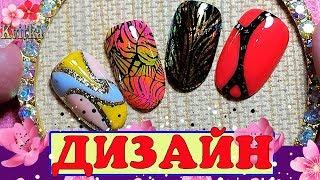 NAIL-ART: ТОП-4 Популярный дизайн ногтей: Соколова Светлана