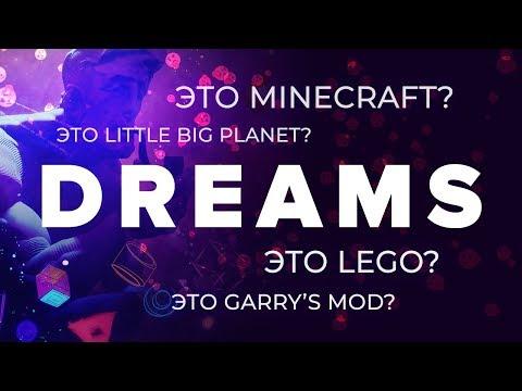 Dreams. Игра, в которой сбываются мечты