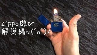 Zippo遊び (火遊びぢゃないよ)解説編