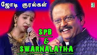 S.P.B & Swarnalatha Super Hit Popular Audio Jukebox