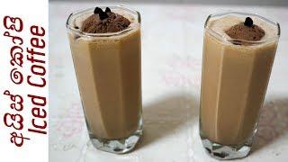 Iced Coffee Recipe විනාඩි 5 න් අයිස් කෝපි by Chammi Imalka