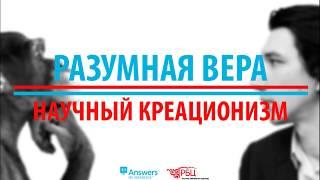 РАЗУМНАЯ ВЕРА - Научный креационизм 16.05.2017