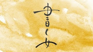 【公演情報】 平成26年度入学生卒業公演 劇団丹色 『書く女』 脚本:永...