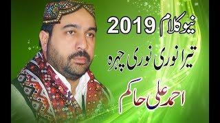 Tera Noori Noori Chehra 2019 New Naat by AHMAD ALI Hakim