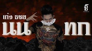 นนทก - Cover by เก่ง ธชย [Original Bookiezz Feat.WHITE# ]