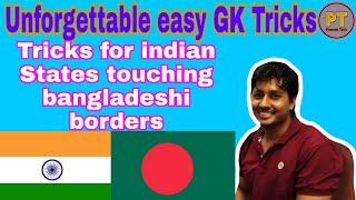 Tricks to learn Indian States touching Bangladeshi Borders  बांग्लादेश के साथ सीमा बनाने वाले राज्य