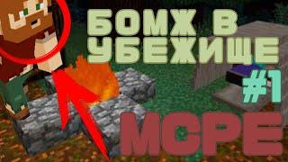 ВЫЖИВАНИЕ БОМЖА В РОССИИ//MCPE//НАШЕЛ УБЕЖИЩЕ #1