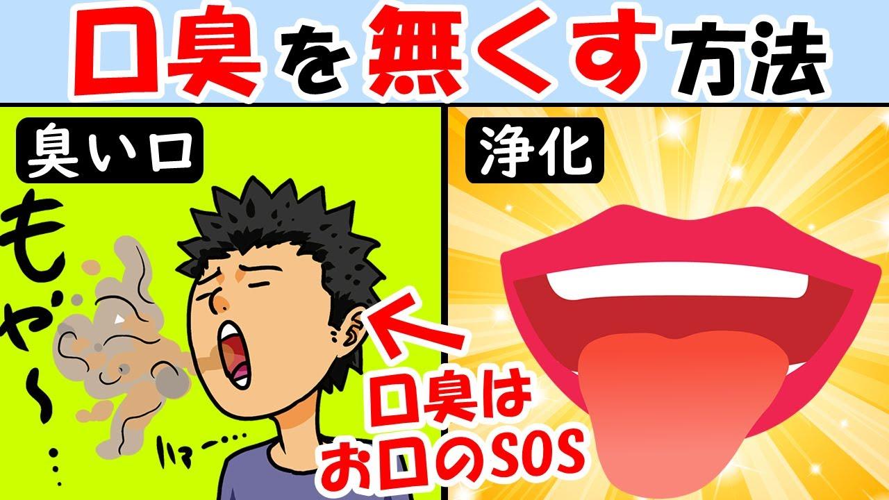 臭い 口臭 の 原因 ドブ