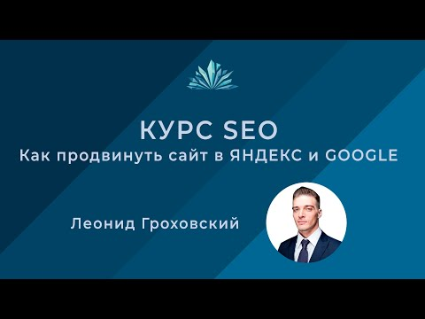 Курсы SEO (СЕО) онлайн -