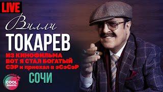 Смотреть клип Вилли Токарев - Сочи