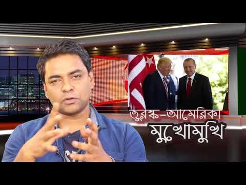 তুরষ্ক-আমেরিকা দ্বন্দ চরমে, কেন ?II Turkey-USA  Diplometic Fight: WHY? II Bangla Infotube
