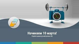 """Новая фототренировка """"Ручной Режим Фотоаппарата"""""""