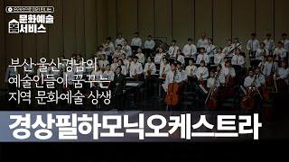 [문화예술 홈서비스] 제1회 부산·울산·경남 상생음악회…