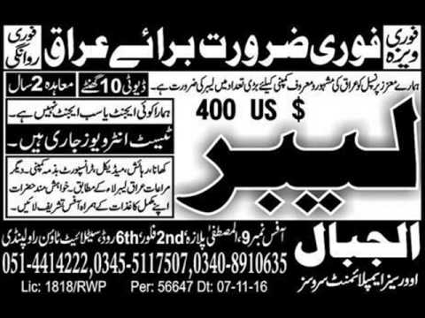 Jobs in Iraq 21 Nov 16, Daily Express