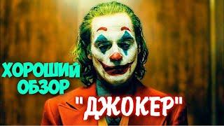 │ХОРОШИЙ ОБЗОР│ ФИЛЬМ - ДЖОКЕР