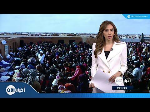 الأمم المتحدة تنتهي من توزيع الطعام في مخيم الركبان بالاردن  - 18:55-2018 / 11 / 7