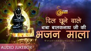 Baba Balaknath Bhajan खूबसूरत भजन माला - Non Stop Bhajans - Studio Beats Records
