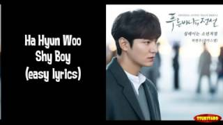 Ha Hyun Woo - Shy Boy Lyrics (easy lyrics)