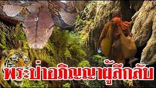 พระป่าอภิญญาผู้ลึกลับ ที่อาศัยกลางป่าลึกในพม่า เป็นใครกันแน่?