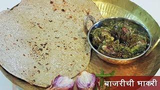 लाटण्याने लाटून भाकरी बनवायची सोप्पी पद्धत | Bajarichi Bhakari Recipe | MadhurasRecipe | Ep 498