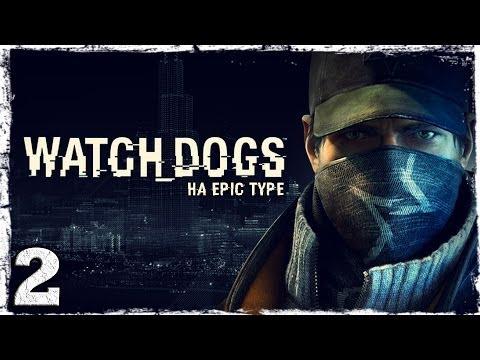 Смотреть прохождение игры [PS4] Watch Dogs. Серия 2 - Открытый мир, взлом, второстепенные миссии.
