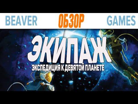 Экипаж Экспедиция к Девятой планете Настольная игра Обзор \\ Отправляемся на исследование космоса