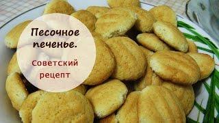 Песочное печенье. Советский рецепт(Очень вкусное песочное печенье по советскому рецепту. Из этого теста можно делать не только такое печенье,..., 2015-10-07T05:00:00.000Z)