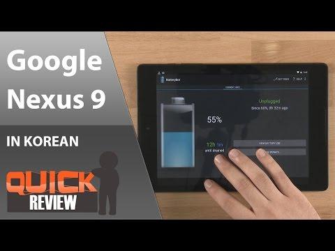 [KR] Google Nexus 9 간단 리뷰 [4K]
