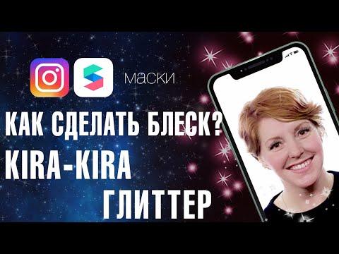 Как сделать маску Кира/KIRA/Блеск/Глиттер. Уроки Spark Ar. Маски для инстаграм.