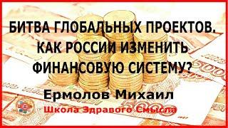 Битва глобальных проектов. Как России изменить финансовую систему. Ермолов Михаил