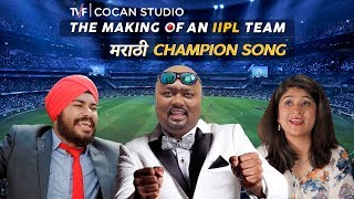 TVF CoCan Studio: मराठी Champion Song | The Making of... An IIPL Team