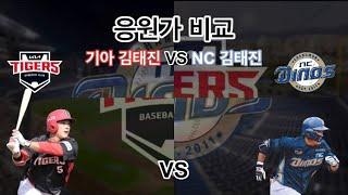 [응원가 비교] 가아 김태진 VS NC 김태진