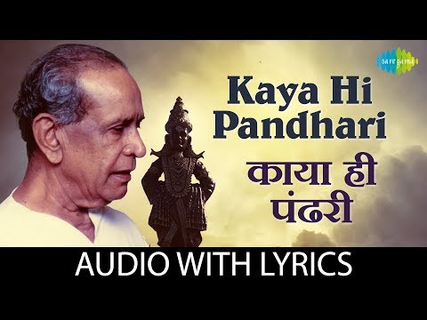Maze Maher Pandharee Pt. Bhimsen Joshi from YouTube · Duration:  4 minutes 44 seconds