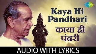 Kaya Hi Pandhari with lyrics काया ही पंढरी Pt Bhimsen Joshi Abhanga Vani