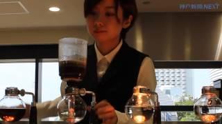 コーヒーの抽出法サイホンの技術を競う世界大会に、「UCCカフェプラザ大...