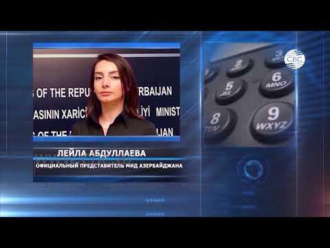 МИД: Намерения Армении политизировать ЕСПЧ должны быть отклонены