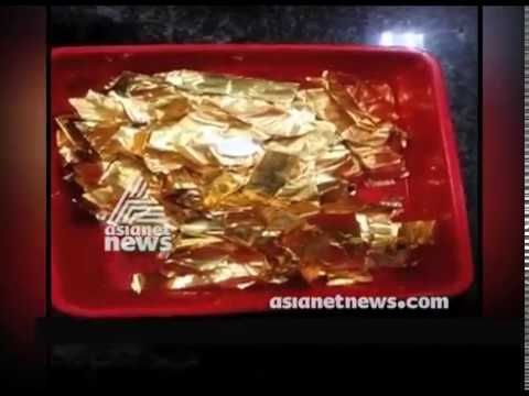 Rs 30 Lakh Gold Bars Seized From Karipur Airport | FIR 28 JUL 2018